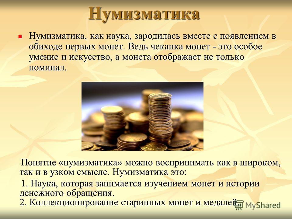 Презентация на тему нумизматика петровская копейка как определить год