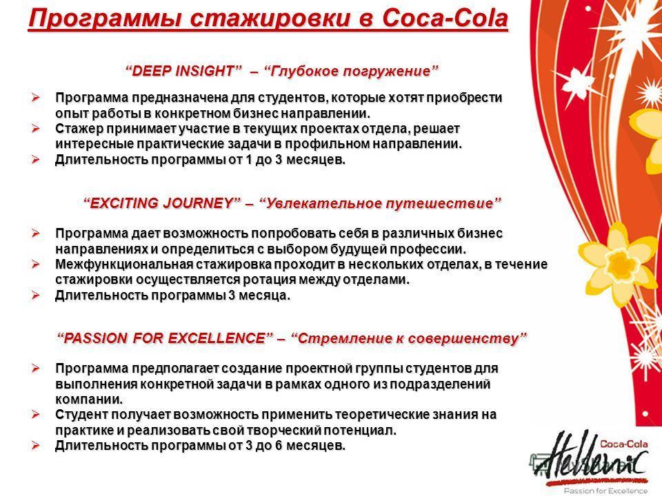 Программы стажировки в Coca-Cola DEEP INSIGHT – Глубокое погружениеDEEP INSIGHT – Глубокое погружение Программа предназначена для студентов, которые хотят приобрести опыт работы в конкретном бизнес направлении. Программа предназначена для студентов,