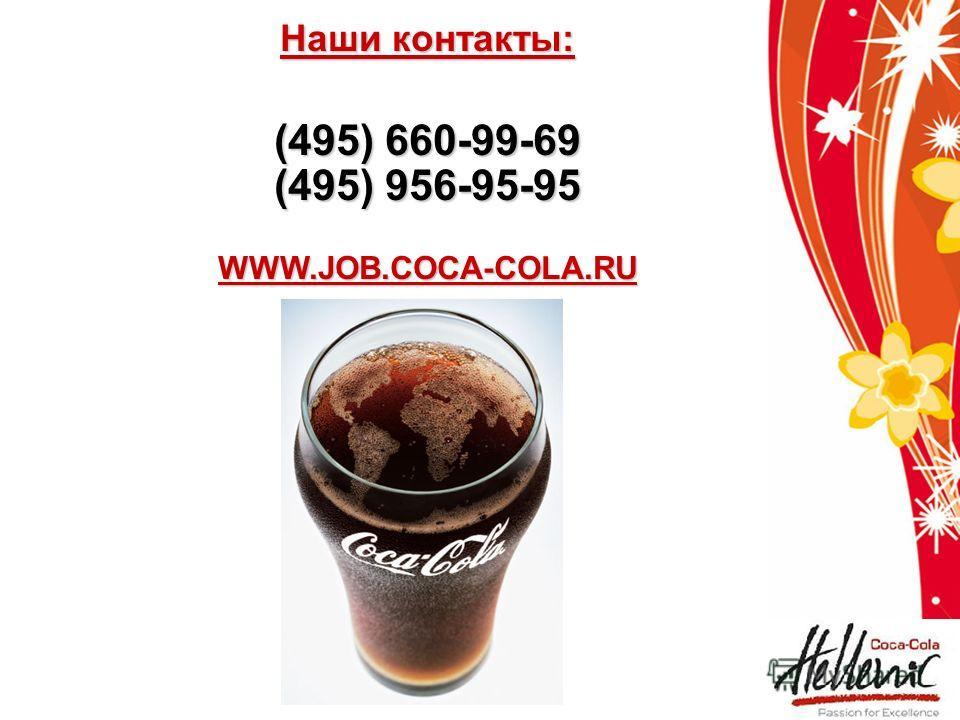 Наши контакты: (495) 660-99-69 (495) 956-95-95 WWW.JOB.COCA-COLA.RU