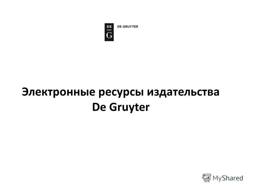 Электронные ресурсы издательства De Gruyter
