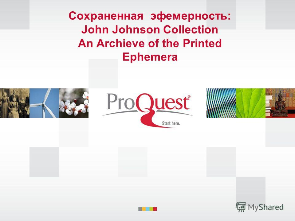 Сохраненная эфемерность: John Johnson Collection An Archieve of the Printed Ephemera