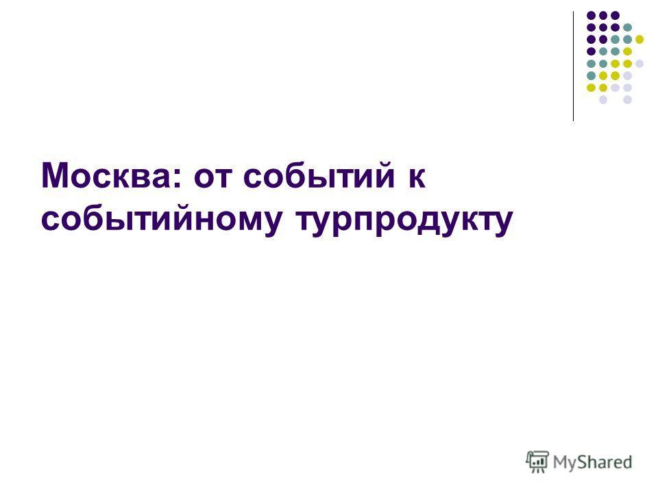 Москва: от событий к событийному турпродукту