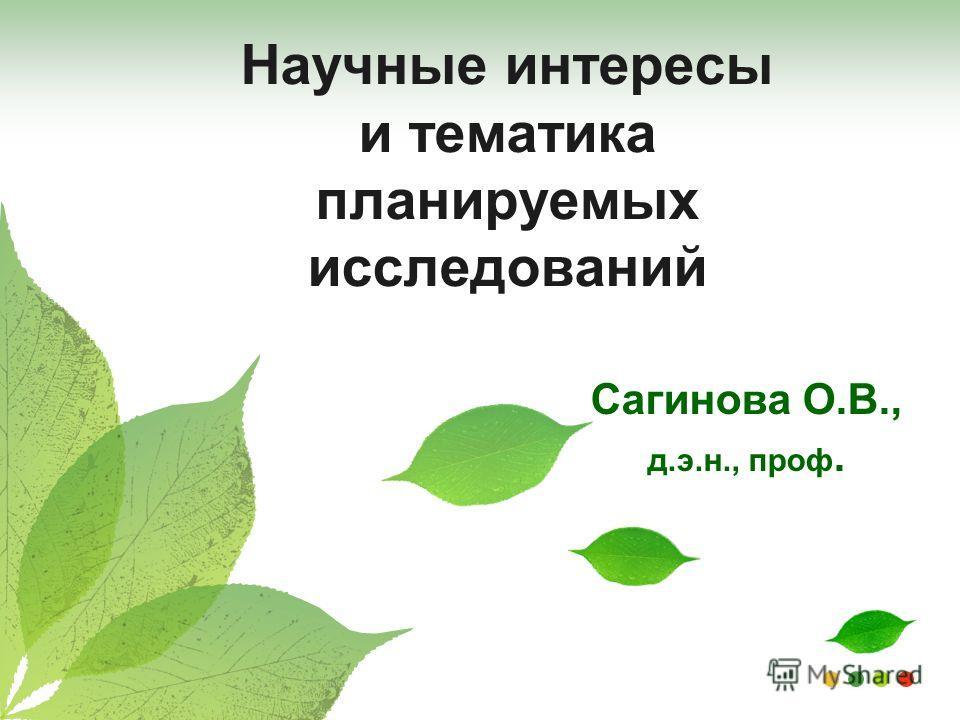 Научные интересы и тематика планируемых исследований Сагинова О.В., д.э.н., проф.