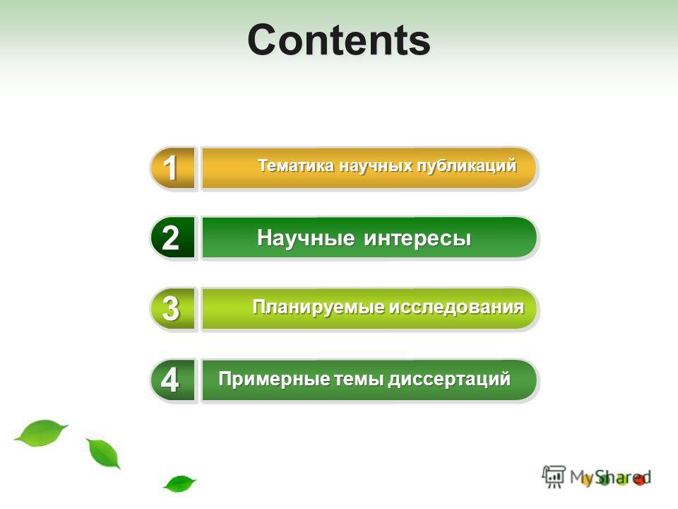 Планируемые исследования Contents Тематика научных публикаций Научные интересы Примерные темы диссертаций 1 1 2 2 3 3 4 4