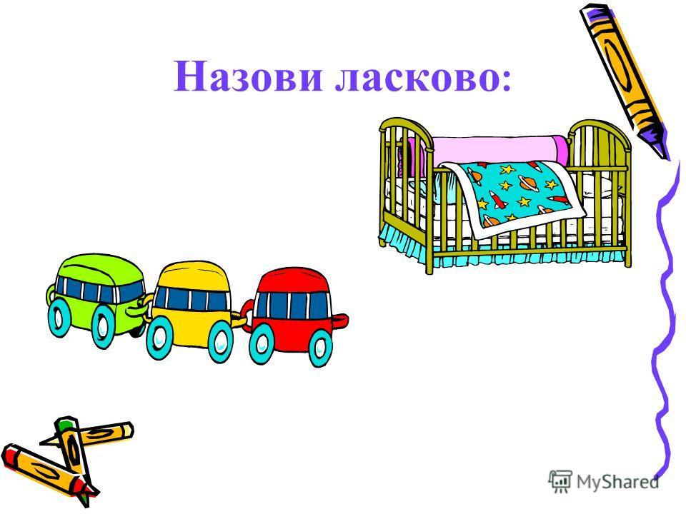 Назови ласково :