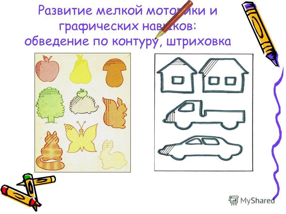 Развитие мелкой моторики и графических навыков: обведение по контуру, штриховка