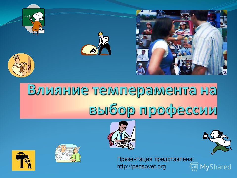 Презентация представлена: http://pedsovet.org