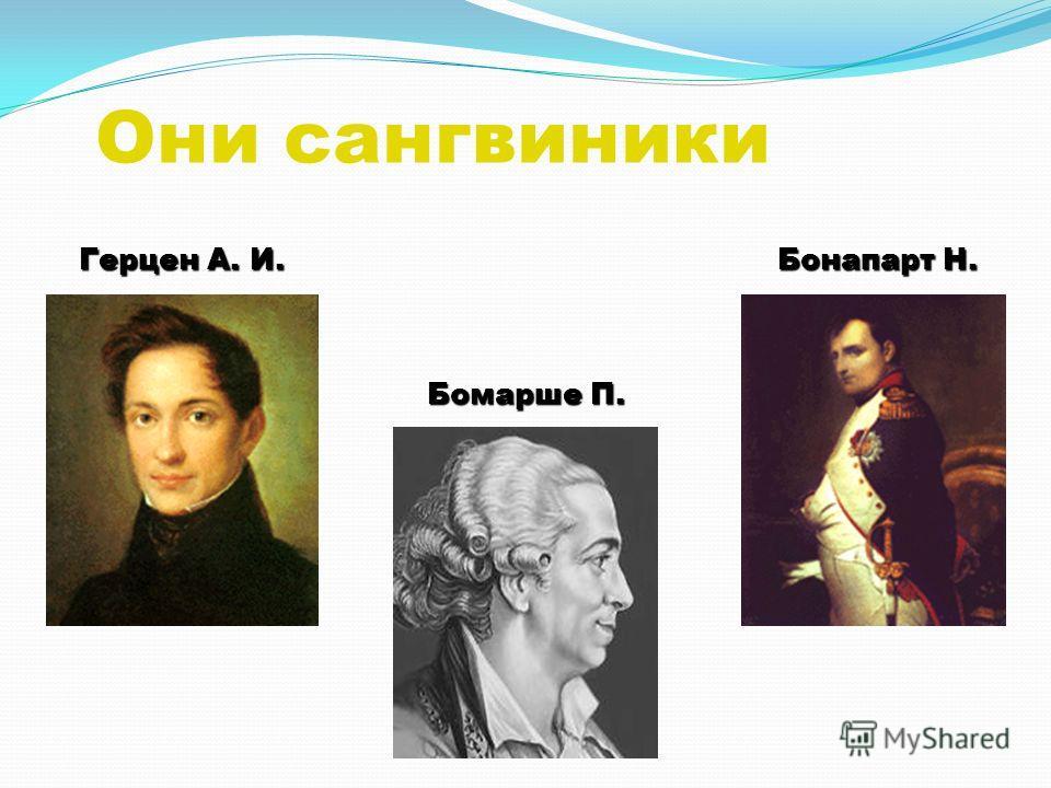 Они сангвиники Бонапарт Н. Герцен А. И. Бомарше П.