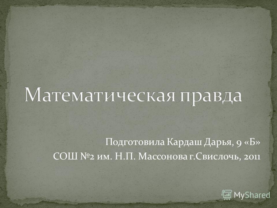 Подготовила Кардаш Дарья, 9 «Б» СОШ 2 им. Н.П. Массонова г.Свислочь, 2011
