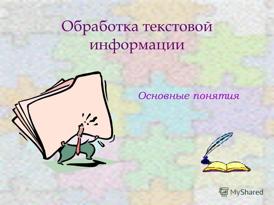 Обработка текстовой информации Основные понятия