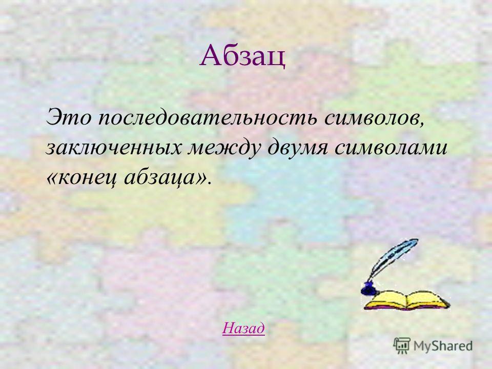 Абзац Это последовательность символов, заключенных между двумя символами «конец абзаца». Назад