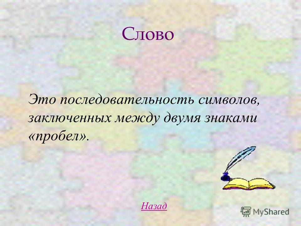 Слово Это последовательность символов, заключенных между двумя знаками «пробел». Назад