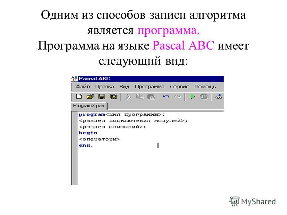Одним из способов записи алгоритма является программа. Программа на языке Pascal ABC имеет следующий вид: