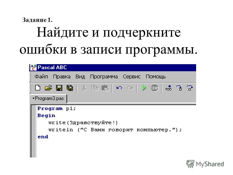 Найдите и подчеркните ошибки в записи программы. Задание 1.