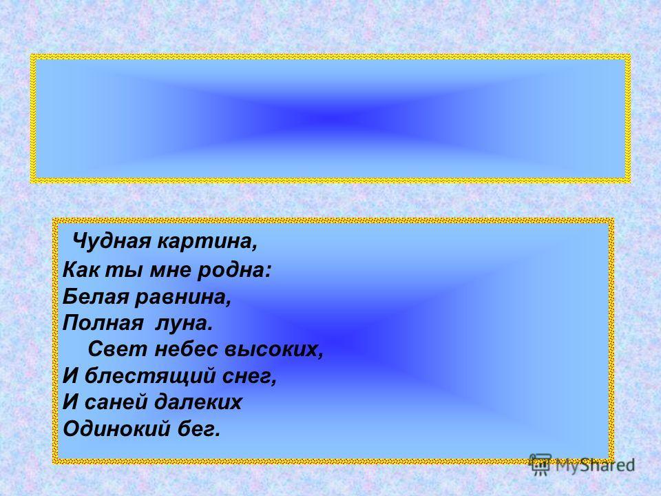 … картина, Как ты мне родна: … равнина, … луна. Свет небес …,, И … снег, И саней … … бег.