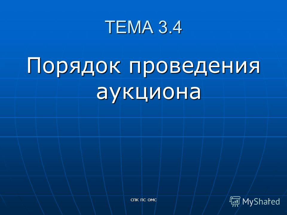 СПК ПС ОМС 1 ТЕМА 3.4 Порядок проведения аукциона