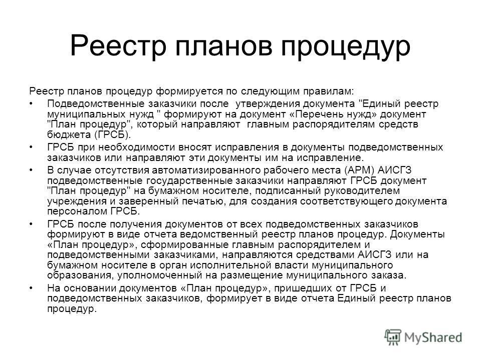 Реестр планов процедур Реестр планов процедур формируется по следующим правилам: Подведомственные заказчики после утверждения документа