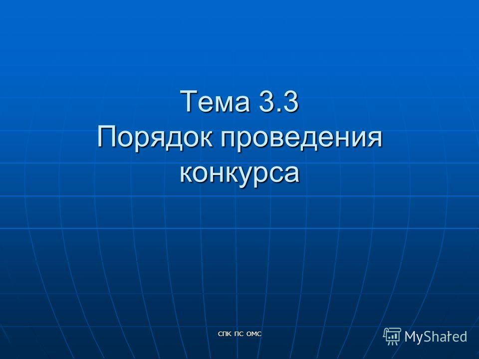 СПК ПС ОМС 1 Тема 3.3 Порядок проведения конкурса