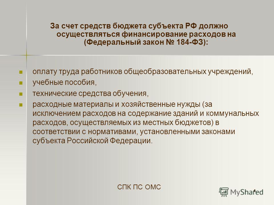 4 За счет средств бюджета субъекта РФ должно осуществляться финансирование расходов на (Федеральный закон 184-ФЗ): оплату труда работников общеобразовательных учреждений, учебные пособия, технические средства обучения, расходные материалы и хозяйстве