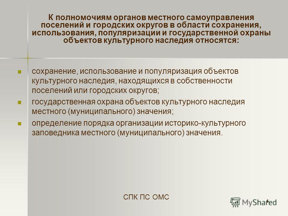6 К полномочиям органов местного самоуправления поселений и городских округов в области сохранения, использования, популяризации и государственной охраны объектов культурного наследия относятся: сохранение, использование и популяризация объектов куль