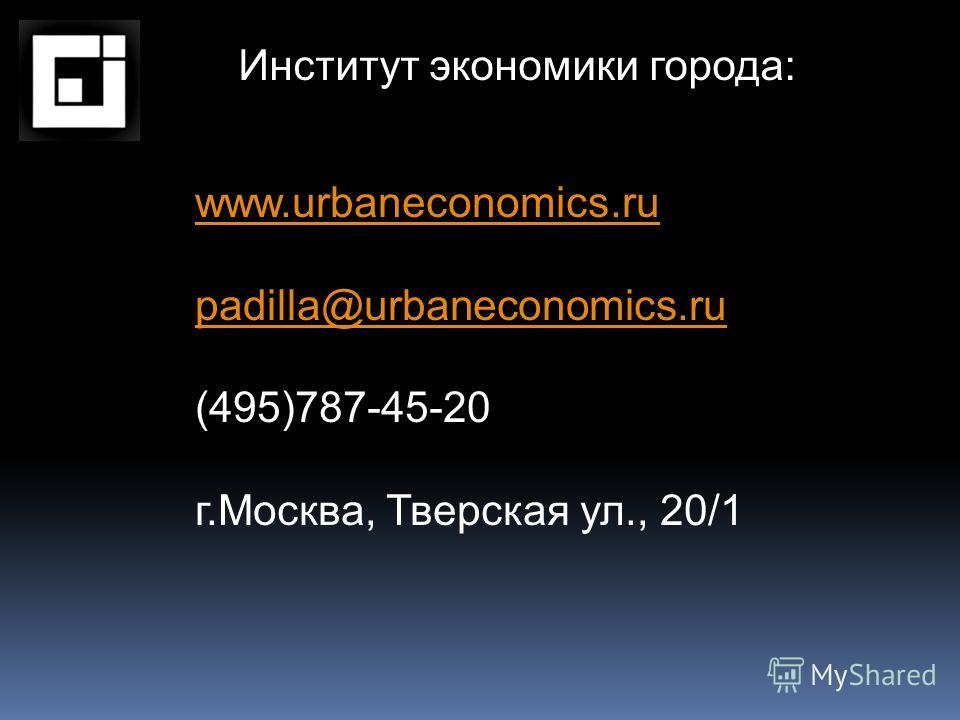 www.urbaneconomics.ru padilla@urbaneconomics.ru (495)787-45-20 г.Москва, Тверская ул., 20/1 Институт экономики города: