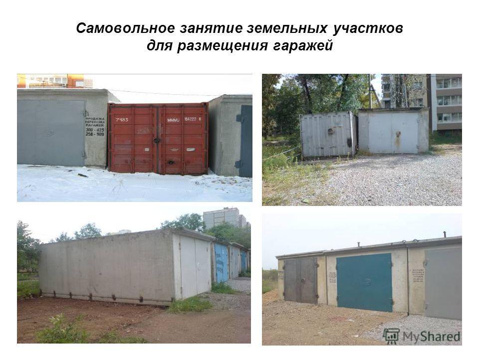 Самовольное занятие земельных участков для размещения гаражей