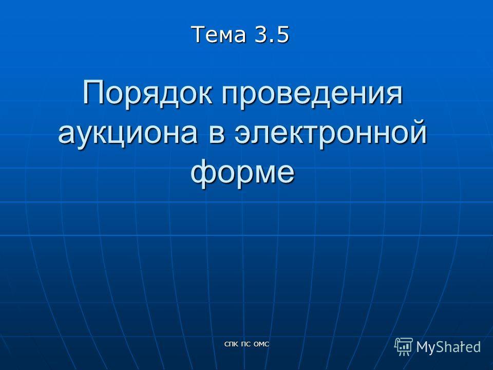 СПК ПС ОМС 1 Порядок проведения аукциона в электронной форме Тема 3.5