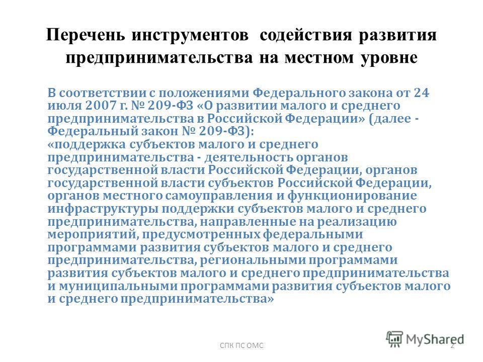 Перечень инструментов содействия развития предпринимательства на местном уровне В соответствии с положениями Федерального закона от 24 июля 2007 г. 209-ФЗ «О развитии малого и среднего предпринимательства в Российской Федерации» (далее - Федеральный
