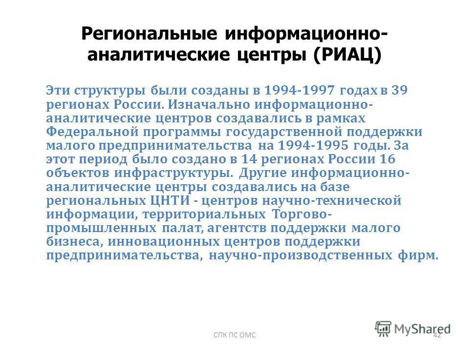 Региональные информационно- аналитические центры (РИАЦ) Эти структуры были созданы в 1994-1997 годах в 39 регионах России. Изначально информационно- аналитические центров создавались в рамках Федеральной программы государственной поддержки малого пре