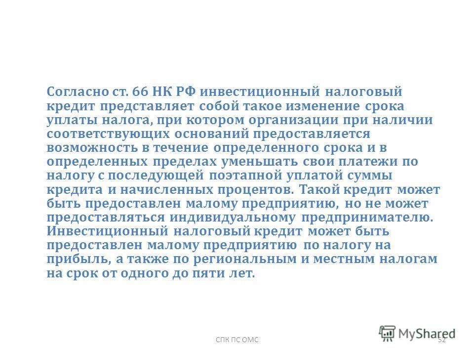 Согласно ст. 66 НК РФ инвестиционный налоговый кредит представляет собой такое изменение срока уплаты налога, при котором организации при наличии соответствующих оснований предоставляется возможность в течение определенного срока и в определенных пре