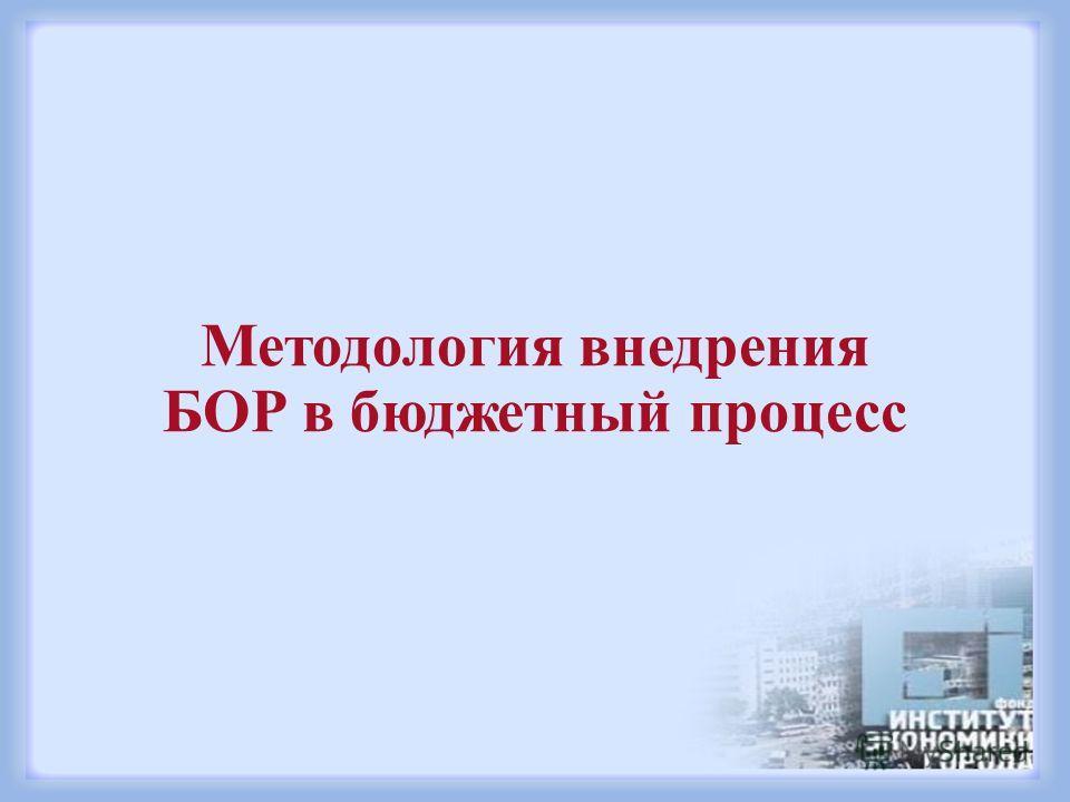 Методология внедрения БОР в бюджетный процесс