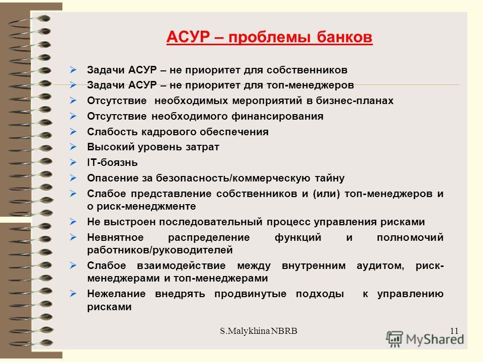 S.Malykhina NBRB АСУР – проблемы банков Задачи АСУР – не приоритет для собственников Задачи АСУР – не приоритет для топ-менеджеров Отсутствие необходимых мероприятий в бизнес-планах Отсутствие необходимого финансирования Слабость кадрового обеспечени