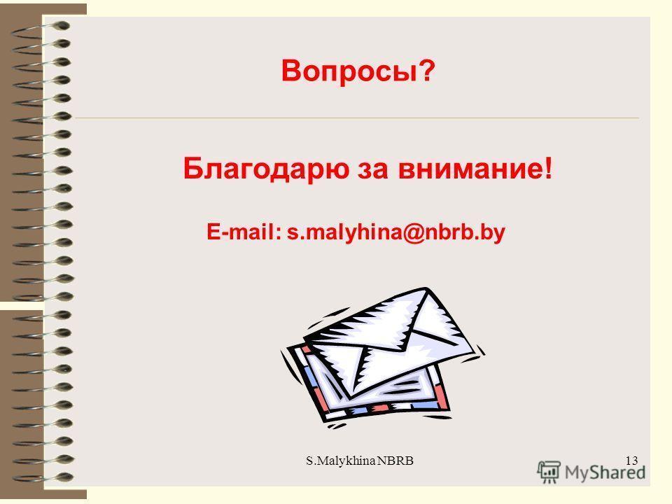 S.Malykhina NBRB Вопросы? Благодарю за внимание! E-mail: s.malyhina@nbrb.by 13