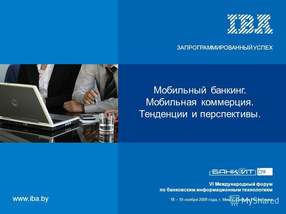 VI Международный форум по банковским информационным технологиям 18 – 19 ноября 2009 года, г. Минск, Дворец Республики Мобильный банкинг. Мобильная коммерция. Тенденции и перспективы. VI Международный форум по банковским информационным технологиям 18