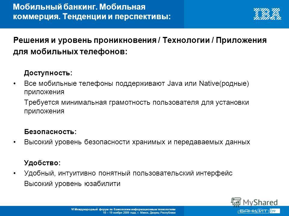 VI Международный форум по банковским информационным технологиям 18 – 19 ноября 2009 года, г. Минск, Дворец Республики Решения и уровень проникновения / Технологии / Приложения для мобильных телефонов: Доступность: Все мобильные телефоны поддерживают