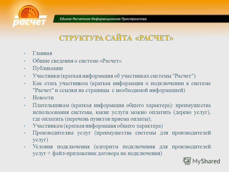 Главная Общие сведения о системе «Расчет» Публикации Участники (краткая информация об участниках системы