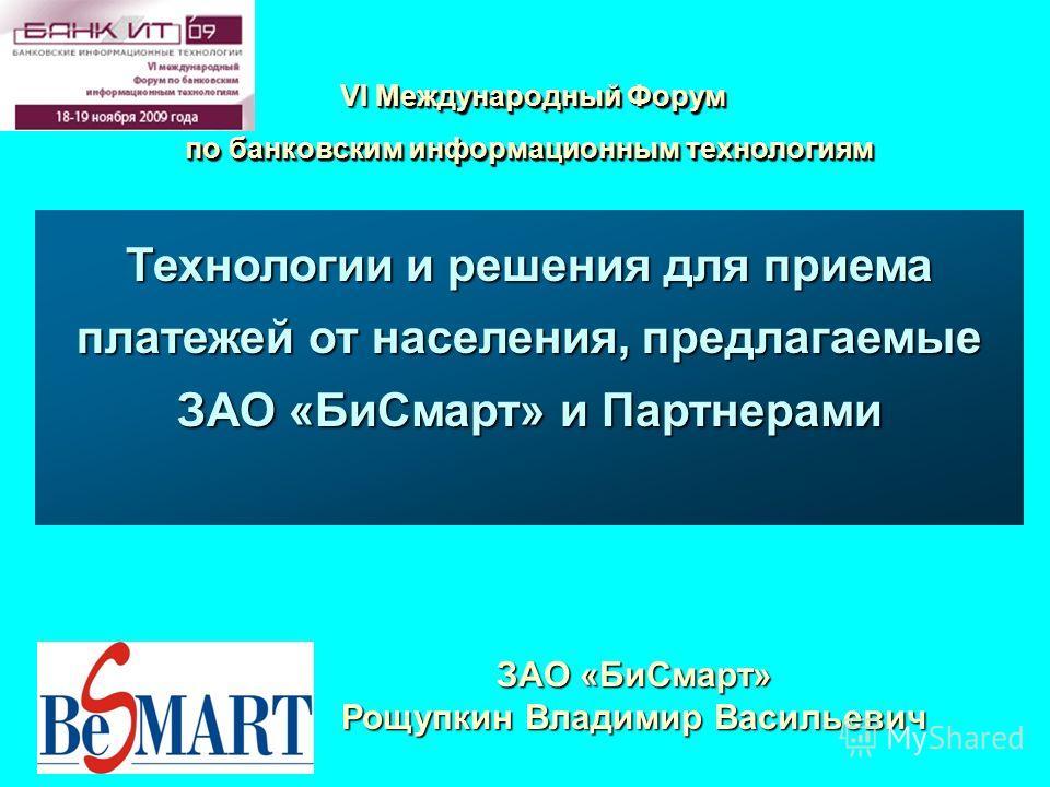 Технологии и решения для приема платежей от населения, предлагаемые ЗАО «БиСмарт» и Партнерами VI Международный Форум VI Международный Форум по банковским информационным технологиям VI Международный Форум VI Международный Форум по банковским информац