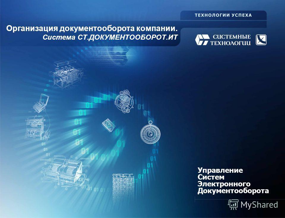 Управление Систем Электронного Документооборота Организация документооборота компании. Система СТ.ДОКУМЕНТООБОРОТ.ИТ