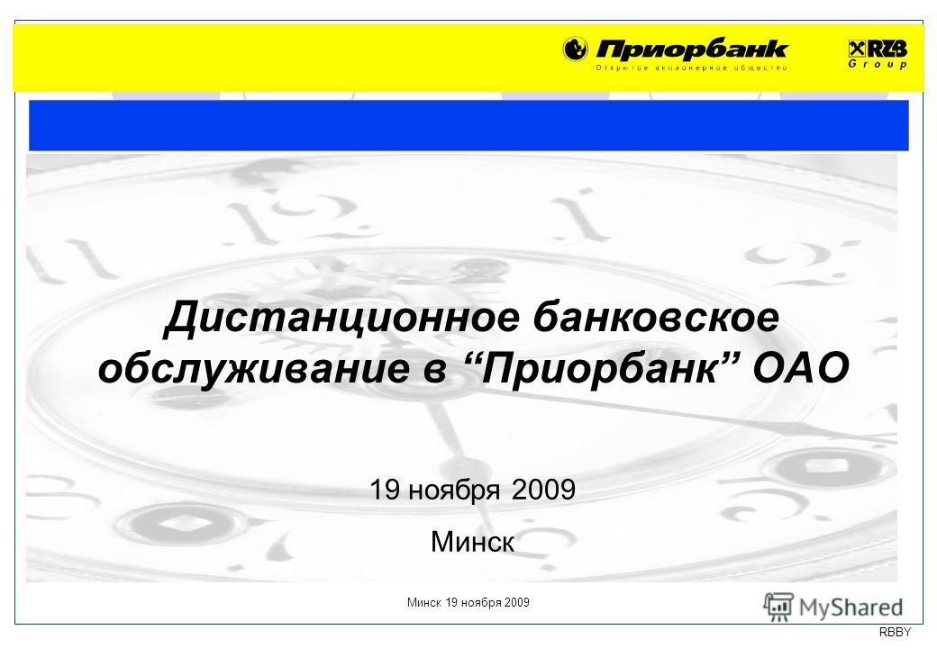 RBBY Минск 19 ноября 2009 19 ноября 2009 Минск Дистанционное банковское обслуживание в Приорбанк ОАО