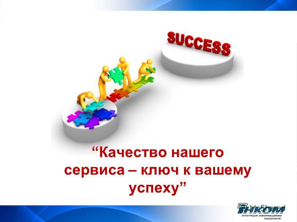 Качество нашего сервиса – ключ к вашему успеху