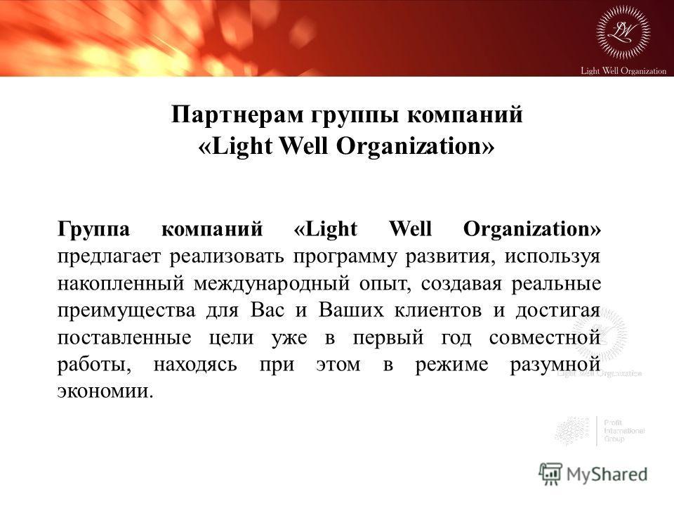 Группа компаний «Light Well Organization» предлагает реализовать программу развития, используя накопленный международный опыт, создавая реальные преимущества для Вас и Ваших клиентов и достигая поставленные цели уже в первый год совместной работы, на