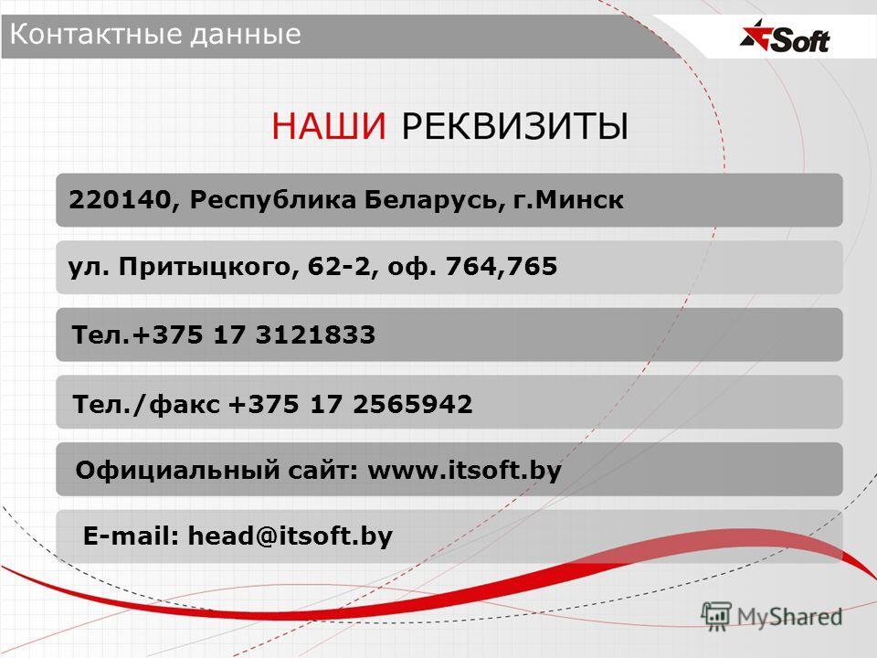 Контактные данные Тел.+375 17 3121833 Тел./факс +375 17 2565942 Официальный сайт: www.itsoft.by E-mail: head@itsoft.by 220140, Республика Беларусь, г.Минск ул. Притыцкого, 62-2, оф. 764,765