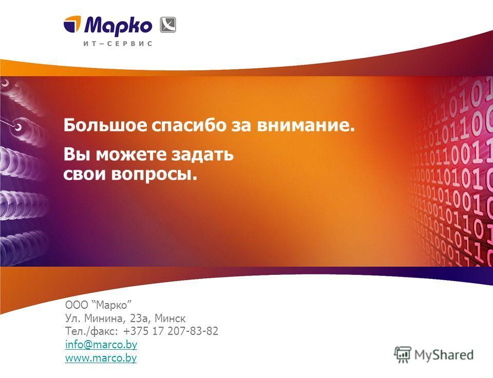 Большое спасибо за внимание. Вы можете задать свои вопросы. ООО Марко Ул. Минина, 23a, Минск Тел./факс: +375 17 207-83-82 info@marco.by www.marco.by