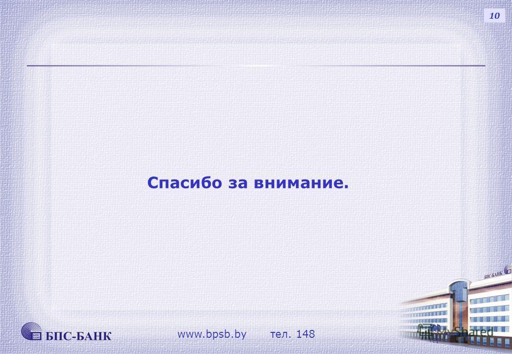 Спасибо за внимание. 10 www.bpsb.by тел. 148