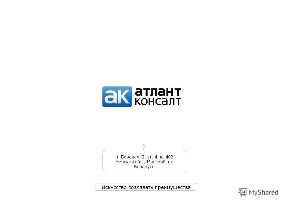 п. Боровая, 2, эт. 4, к. 402 Минская обл., Минский р-н Беларусь Искусство создавать преимущества