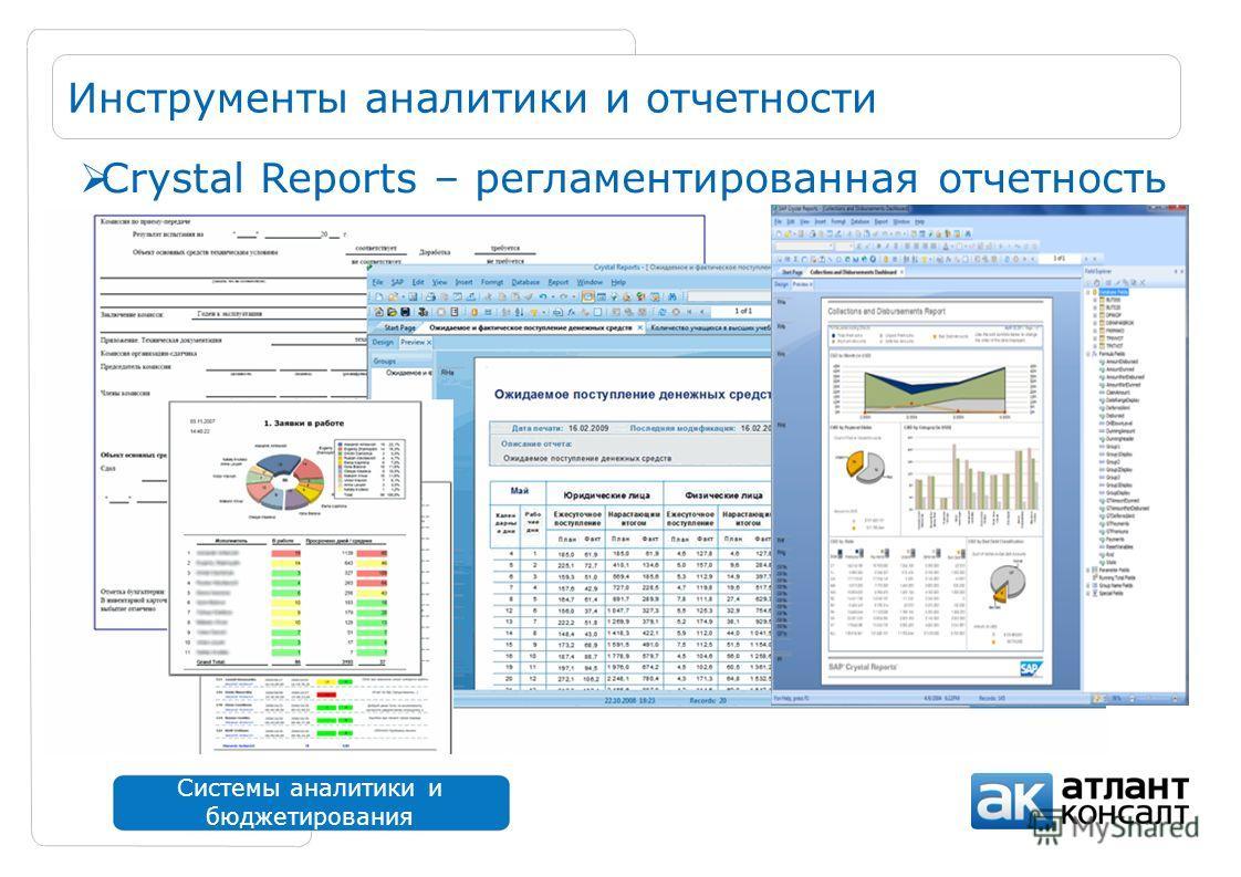 Системы аналитики и бюджетирования Инструменты аналитики и отчетности Crystal Reports – регламентированная отчетность