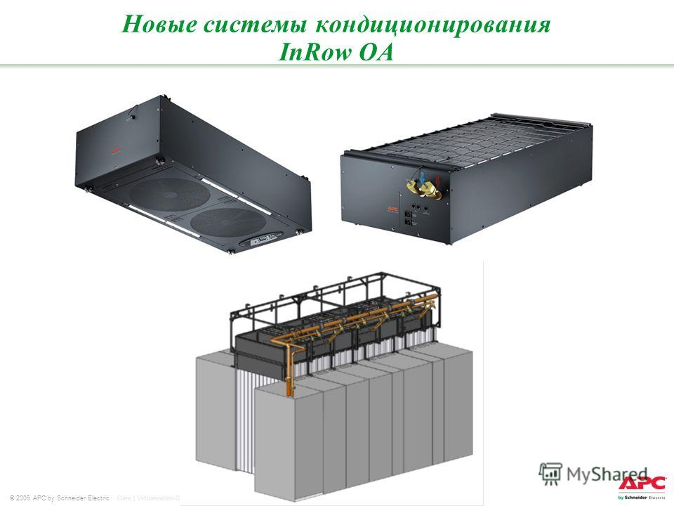 © 2009 APC by Schneider Electric Core | Virtualization-Consolidation | Rev 0 Новые системы кондиционирования InRow OA