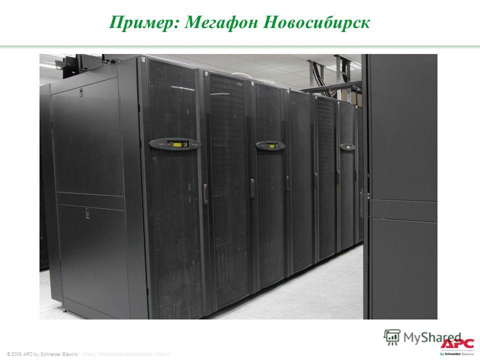 © 2009 APC by Schneider Electric Core | Virtualization-Consolidation | Rev 0 Пример: Мегафон Новосибирск