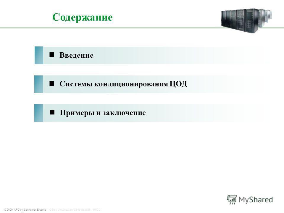 © 2009 APC by Schneider Electric Core | Virtualization-Consolidation | Rev 0 Введение Системы кондиционирования ЦОД Содержание Примеры и заключение