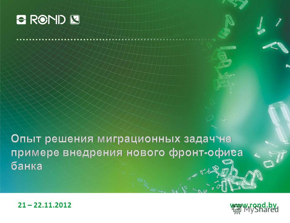21 – 22.11.2012www.rond.by